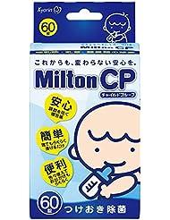 日亚:凑单品:Milton 婴儿用消毒片 60片 1473日元
