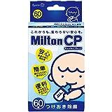 ミルトン Milton CP チャイルドプルーフ 60錠 (哺乳瓶・搾乳器用 洗浄剤)