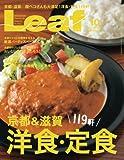 Leaf 2015年10月号「京都・滋賀 洋食・定食119軒」