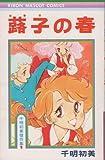 蕗子の春 / 千明 初美 のシリーズ情報を見る