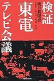 検証 東電テレビ会議