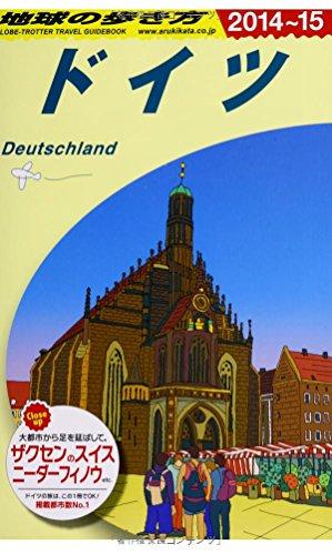 A14 地球の歩き方 ドイツ 2014~2015 (ガイドブック)の詳細を見る