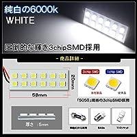 プリウスα LED ルームランプ ホワイト 80灯 高輝度 室内灯 ルームライト 純正交換
