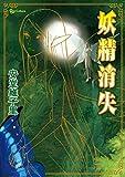 妖精消失 (RYU COMICS)