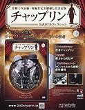 チャップリン公式DVDコレクション(19) 2017年 5/17 号 [雑誌]