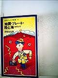 地震・プレート・陸と海―地学入門 (1985年) (岩波ジュニア新書)
