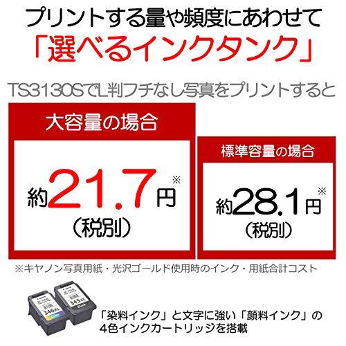 Canon(キヤノン)『PIXUSTS3130S』