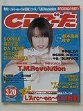 CDデータ 1999年 3/20号 Vol.11 No.5 [雑誌]