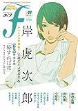 マンガ・エロティクス・エフ vol.83