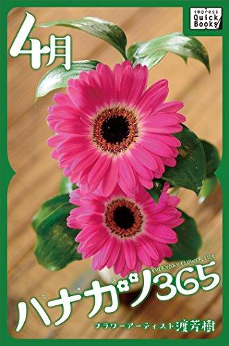 ハナカツ365 [4月] (impress QuickBooks)