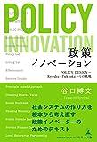 政策イノベーション POLICY DESIGN ~ Kyushu-Fukuokaからの挑戦