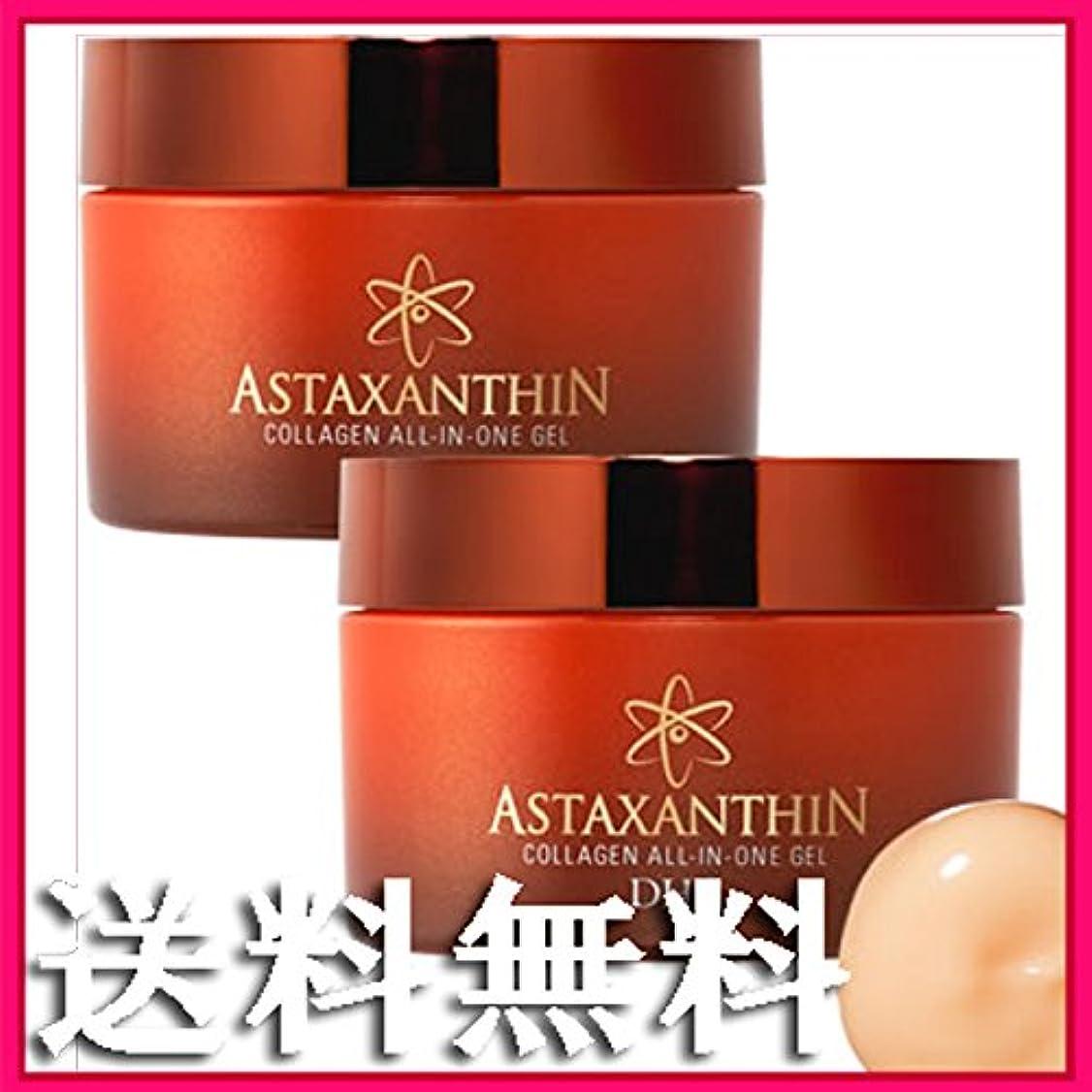 DHC化粧品 アスタキサンチン コラーゲン オールインワンジェル 2個セット