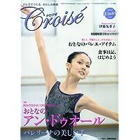 Croise (クロワゼ) Vol.37 2010年 01月号 [雑誌]