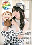 水樹奈々 【FC会報】 nana's magazine Vol.51