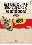 新TOEICテスト 解いて身につく模試1000問 ([テキスト])