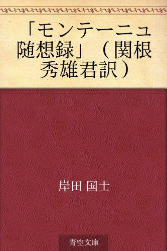 「モンテーニュ随想録」(関根秀雄君訳)の詳細を見る
