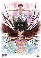 トワノクオン 第六章 (最終巻) [DVD]