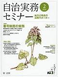自治実務セミナー 2016年 02 月号 [雑誌]