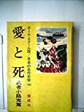 愛と死 (昭和44年) (ホーム・スクール版日本の名作文学〈24〉)