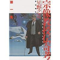 宗像教授伝奇考 1 (希望コミックス (279))