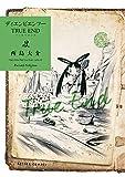 ディエンビエンフー TRUE END : 3【電子コミック限定特典付き】 (アクションコミックス)