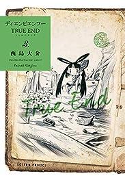 ディエンビエンフー TRUE END : 3 (アクションコミックス)