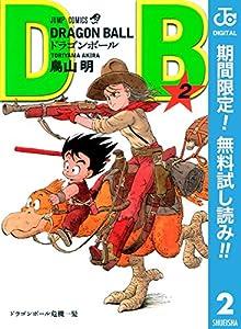 DRAGON BALL モノクロ版【期間限定無料】 2 (ジャンプコミックスDI...