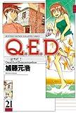 Q.E.D.―証明終了―(21) (月刊少年マガジンコミックス)