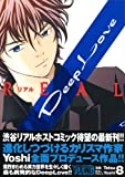 Deep Love[REAL](8) (ヤンマガKCスペシャル)