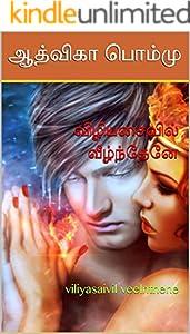 விழியசைவில் வீழ்ந்தேனே : viliyasaivil veelnthene (Tamil Edition)