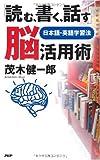「読む、書く、話す」脳活用術―日本語・英語学習法 画像