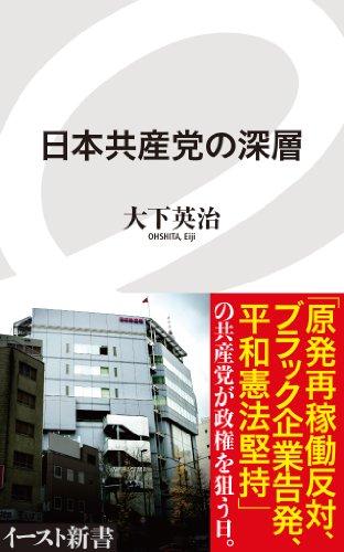 日本共産党の深層 (イースト新書)の詳細を見る