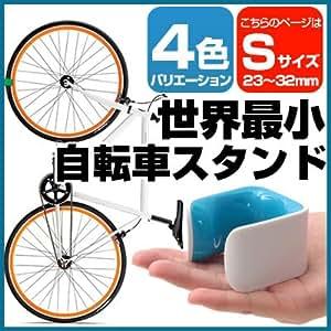 ロジック CLUG 自転車スタンド Sサイズ ブラック タイヤ対応サイズ幅:約23~32mm