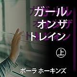 ガール・オン・ザ・トレイン(上)