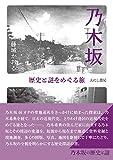 乃木坂ー歴史と謎をめぐる旅