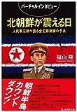 北朝鮮が震える日―人民軍元帥が語る金王朝崩壊の予兆 (光人社NF文庫)