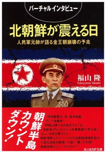 北朝鮮が震える日―人民軍元帥が語る金王朝崩壊の予兆 (光人社NF文庫)の詳細を見る