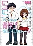 SSカップルは背伸びをしてみたい ~進藤くんとさくらちゃんの恋模様~ / ユユ のシリーズ情報を見る