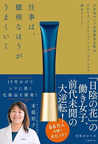 仕事は、臆病なほうがうまくいく 日本初のシワ改善薬用化粧品 POLA「リンクルシ...