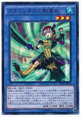 遊戯王/第9期/SPTR-JP013 クラウソラスの影霊衣