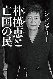 朴槿恵と亡国の民の書影