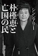 シンシアリー (著)(14)新品: ¥ 529