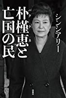 シンシアリー (著)新品: ¥ 1,400