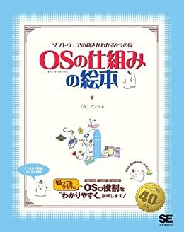 [株式会社アンク]のOSの仕組みの絵本