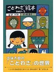 岩崎書店 ことわざ絵本 PART2 A5判