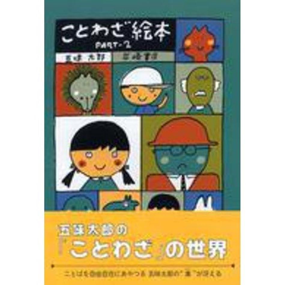 最終一褐色岩崎書店 ことわざ絵本 PART2 A5判