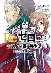 Re:ゼロから始める異世界生活 第三章 Truth of Zero 6 (コミックアライブ)