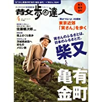 散歩の達人 2009年 04月号 [雑誌]