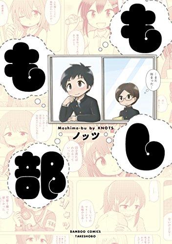 もしも部 (バンブーコミックス)