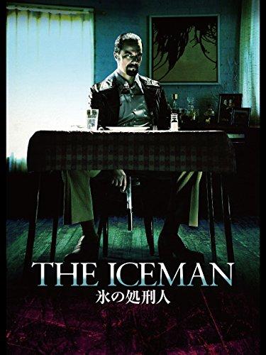 THE ICEMAN 氷の処刑人(字幕版)